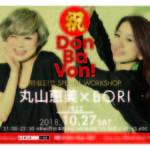 『Don Ba Von!』開催記念!丸山恵美&BORI JAZZ WORKSHOP開催決定!!