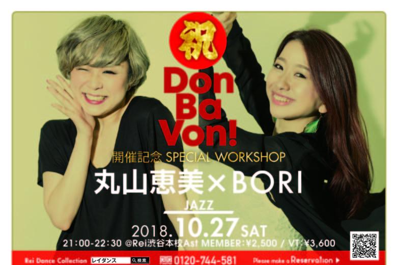 記事「『Don Ba Von!』開催記念!丸山恵美&BORI JAZZ WORKSHOP開催決定!!」の画像