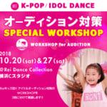夢に近づくチャンス!!K-POP/IDOL DANCEオーディション対策WORKSHOP開催決定!!