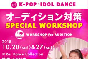 記事「夢に近づくチャンス!!K-POP/IDOL DANCEオーディション対策WORKSHOP開催決定!!」の画像