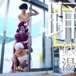 〈銭湯×ダンス〉新しい文化を高円寺から発信!参加型新ダンスイベント『踊る銭湯』を開催!