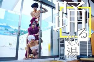 記事「〈銭湯×ダンス〉新しい文化を高円寺から発信!参加型新ダンスイベント『踊る銭湯』を開催!」の画像