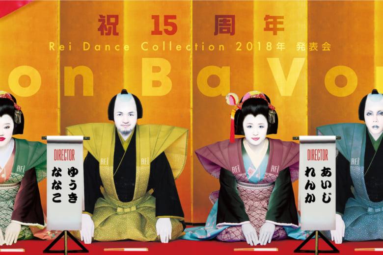 記事「毎回驚きと興奮に包まれるRei Dance Collection 15周年発表会『Don Ba Von!』チケット販売中!!」の画像