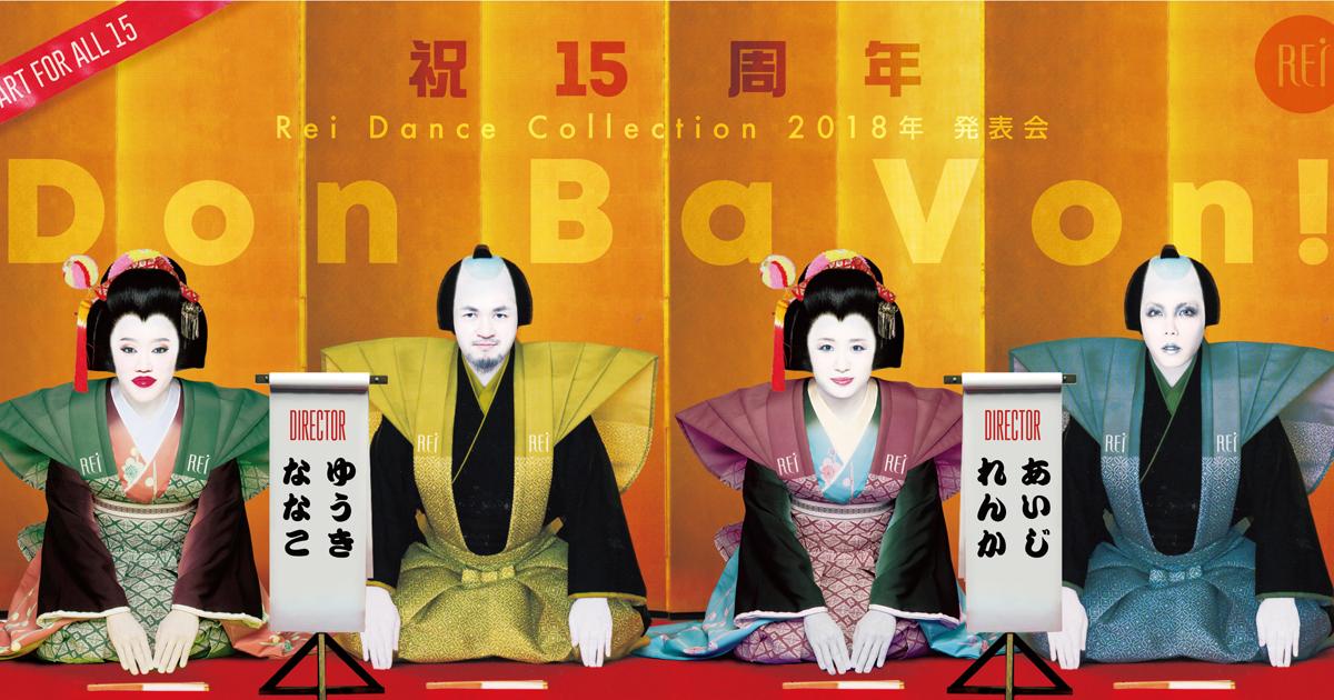 毎回驚きと興奮に包まれるRei Dance Collection 15周年発表会『Don Ba Von!』チケット販売中!!