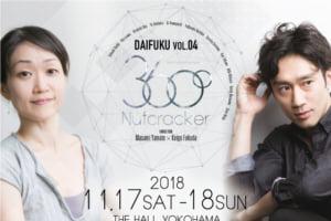 記事「新感覚バレエエンターテインメント DAIFUKU Vol.4「360° Nutcracker」開催まもなく!!」の画像