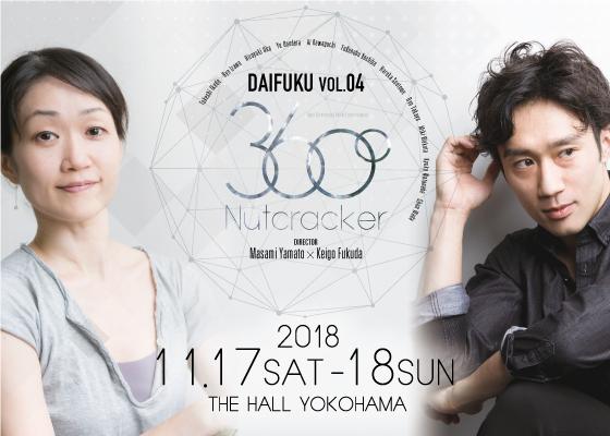 新感覚バレエエンターテインメント DAIFUKU Vol.4「360° Nutcracker」開催まもなく!!