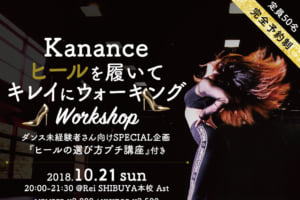 記事「REI発表会『Don Ba Von!』開催記念!KananceによるHEELワークショップ開催決定!」の画像