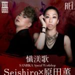 原田薫×Seishiro【懺渼歌】SPECIAL WORKSHOP開催決定!!