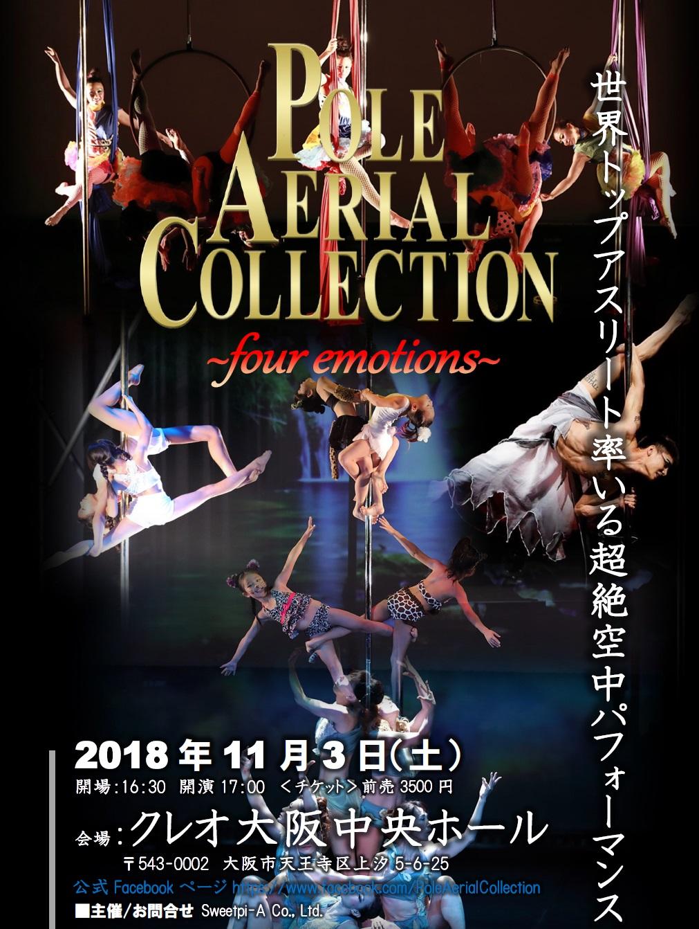 ポールダンスとエアリアルの舞台「POLE AERIAL COLLECTION」11月3日開催!