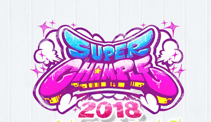 伝説のストリートダンス番組「スーパーチャンプル2018 NEW WAVES」12月27日放送!