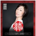 【年末年始スペシャルレッスン】久次亜希子クロスフロア専門〜2時間クラス〜開催決定!!