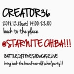 FREESTYLE CREW BATTLE「CREATOR36」千葉「STARNITE」で開催!