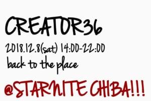 記事「FREESTYLE CREW BATTLE「CREATOR36」千葉「STARNITE」で開催!」の画像