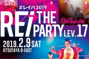 記事「【Rei The Party SHIBUYA LEV17 】豪華GUEST発表!開催迫る!」の画像