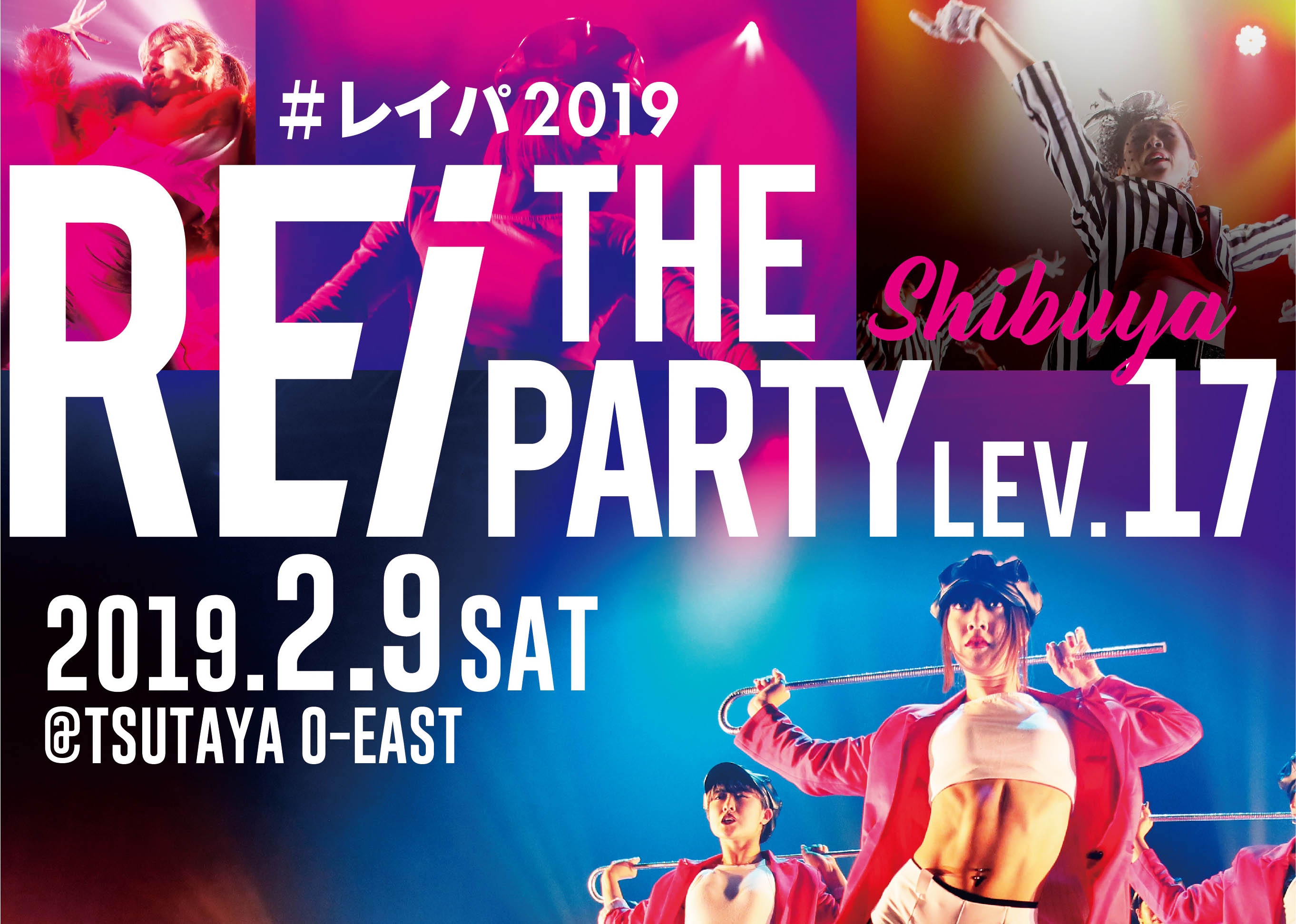 【Rei The Party SHIBUYA LEV17 】豪華GUEST発表!開催迫る!