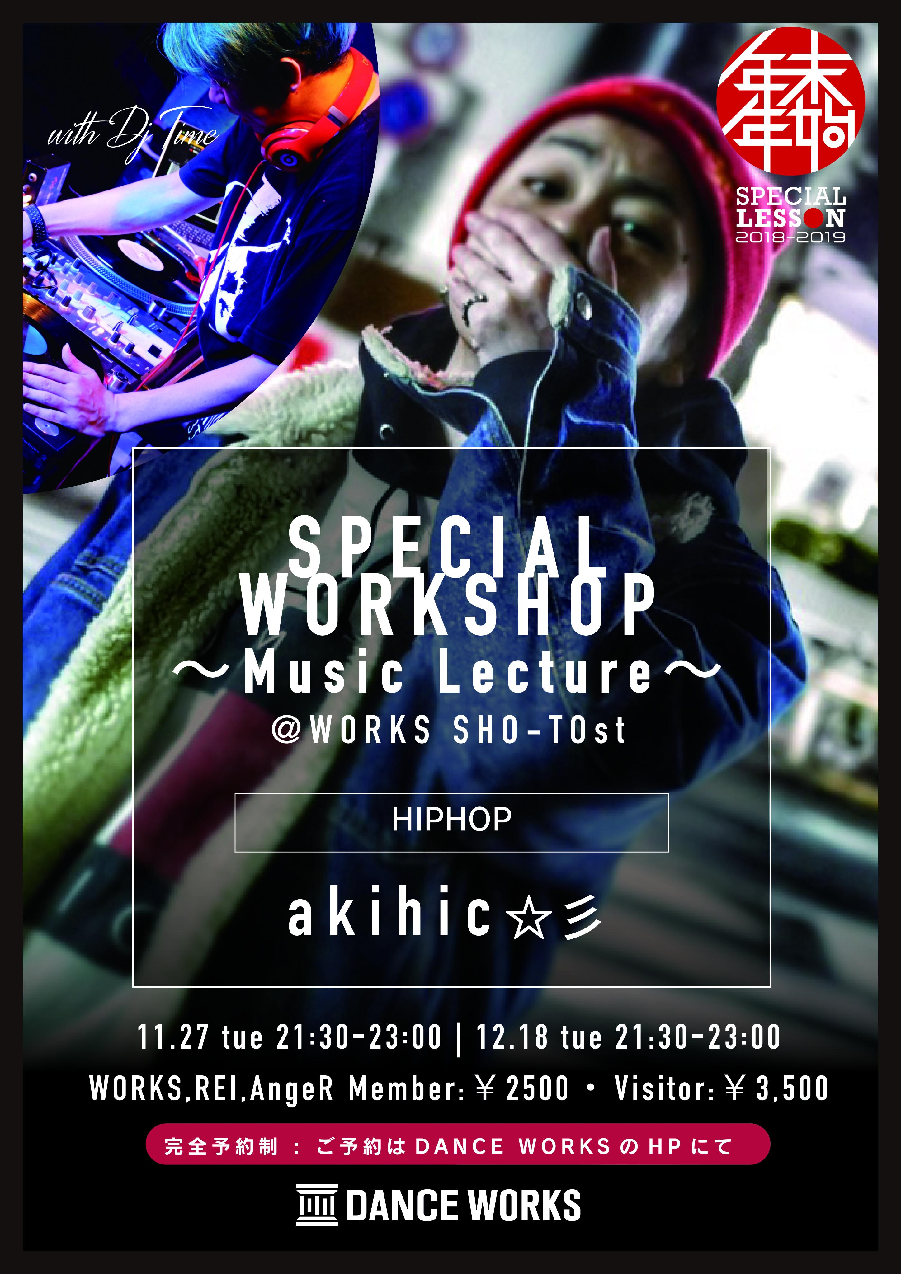 【年末年始スペシャルワークショップ】akihic☆彡によるSPECIAL WORKSHOP〜Music Lecture〜開催決定!!