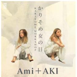 amiaki1-734x1024
