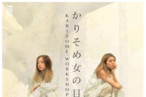 記事「「かりそめ女の目」企画 !Ami×AKIによるHIPHOPワークショップ開催決定!!」の画像