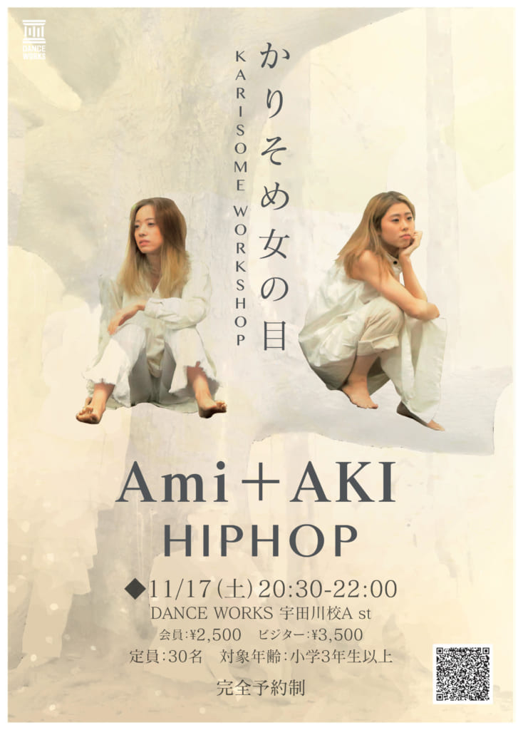 「かりそめ女の目」企画 !Ami×AKIによるHIPHOPワークショップ開催決定!!