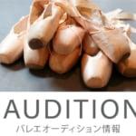 情報更新!! 憧れのプロバレエダンサーになる!国内バレエ団オーディション情報2019-2020