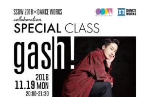 """記事「ストリートダンスの祭典""""SSDW""""のフィナーレ「Beautiful Monday」をみんなで踊ろう!【Beat Buddy Boi】 gush! Specialクラス開催決定!!」の画像"""