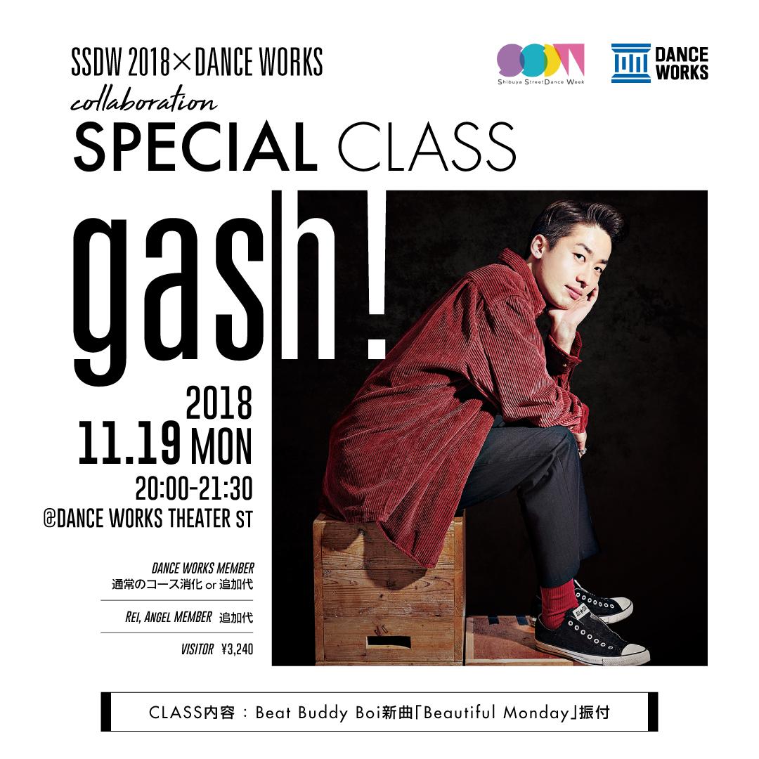"""ストリートダンスの祭典""""SSDW""""のフィナーレ「Beautiful Monday」をみんなで踊ろう!【Beat Buddy Boi】 gush! Specialクラス開催決定!!"""