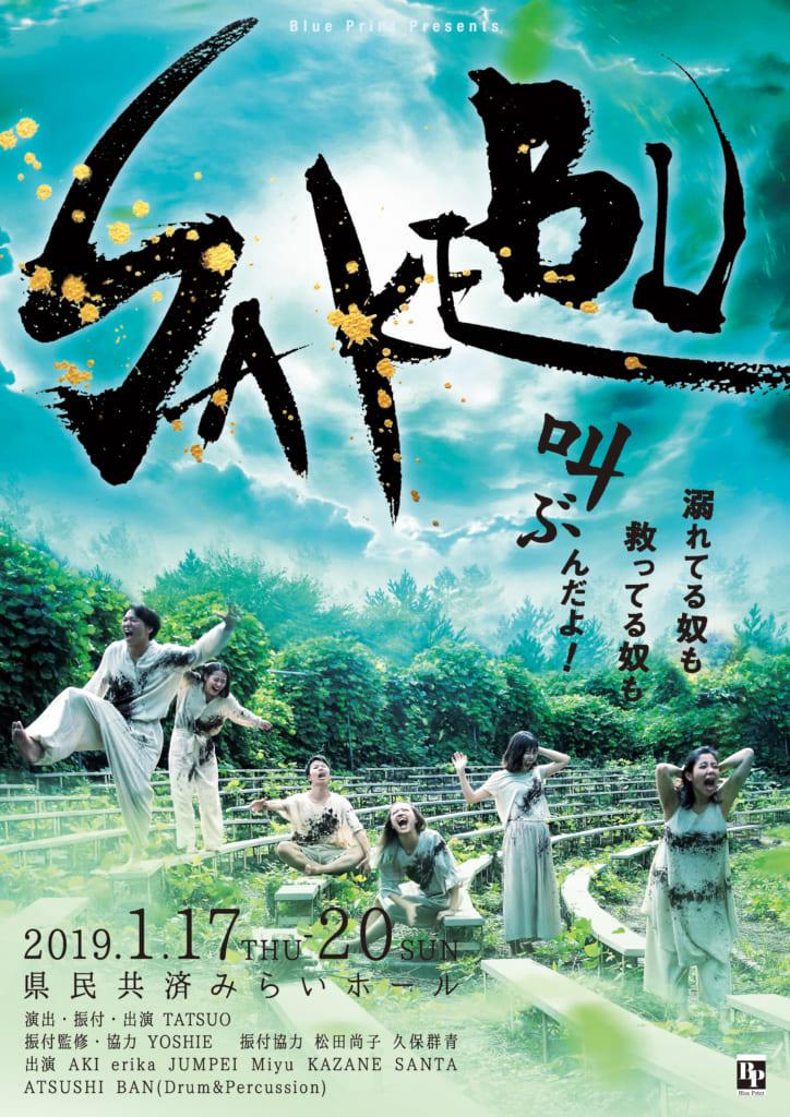 ダンサー TATSUOが手がける初の自主公演! 舞台『SAKEBU』の開幕は2019年1月!!