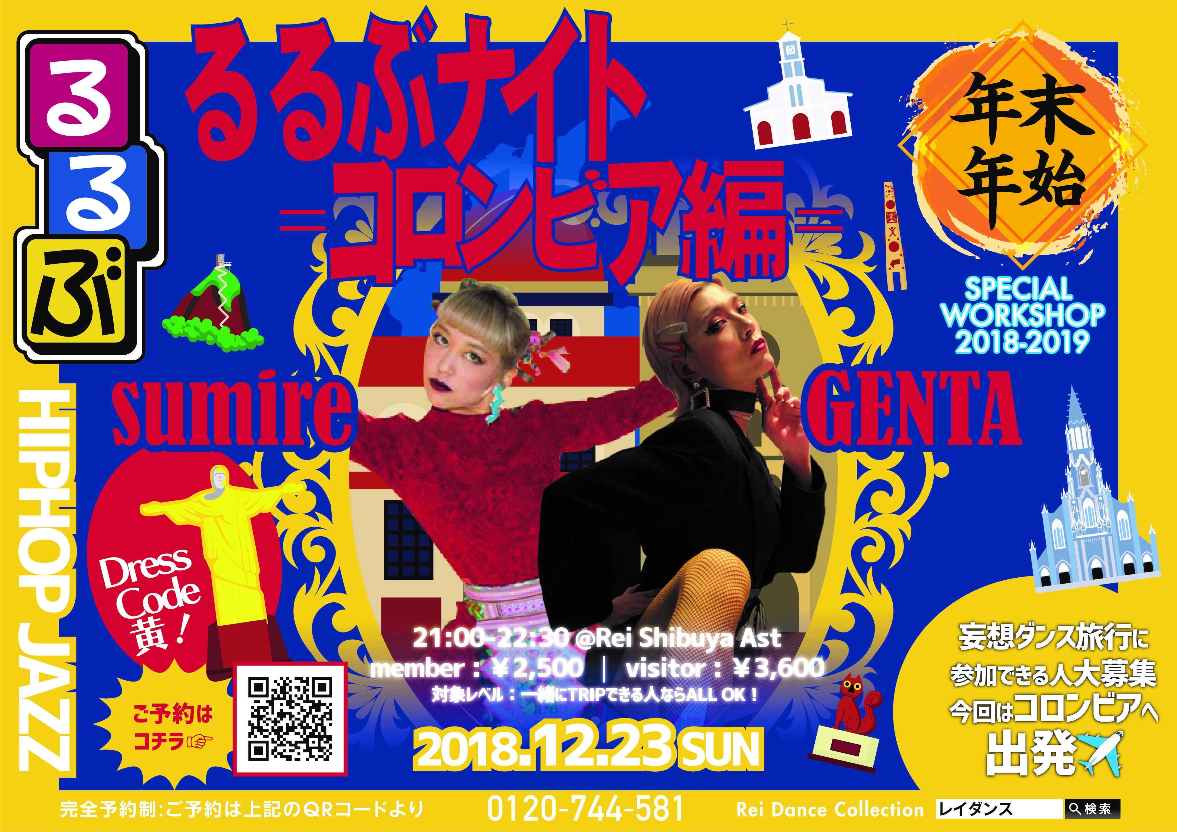 妄想ダンス旅行に出発!?【sumire×GENTA】るるぶナイト=コロンビア編= SPECIALコラボWORKSHOP開催決定!!