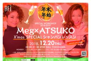 記事「X'masにシャンパン飲みながら踊っちゃおう!!Meg×ATSUKO SPECIALレッスン開催決定!!」の画像