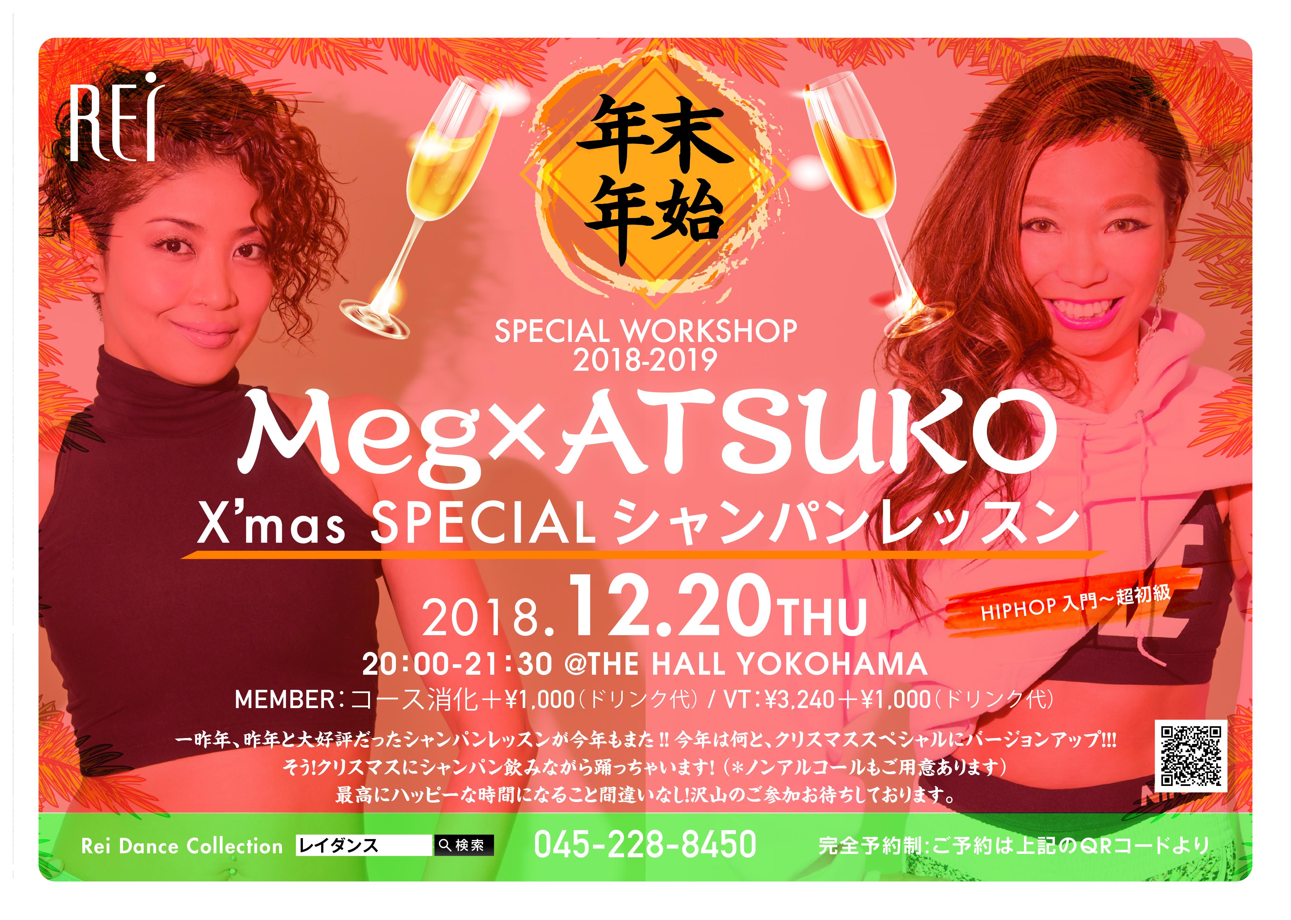 X'masにシャンパン飲みながら踊っちゃおう!!Meg×ATSUKO SPECIALレッスン開催決定!!