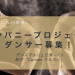 ダンスマルシェvol.8「ダンサー育成プロジェクト第1弾」 カンパニープロジェクトダンサー募集!