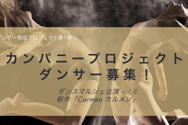 記事「ダンスマルシェvol.8「ダンサー育成プロジェクト第1弾」 カンパニープロジェクトダンサー募集!」の画像