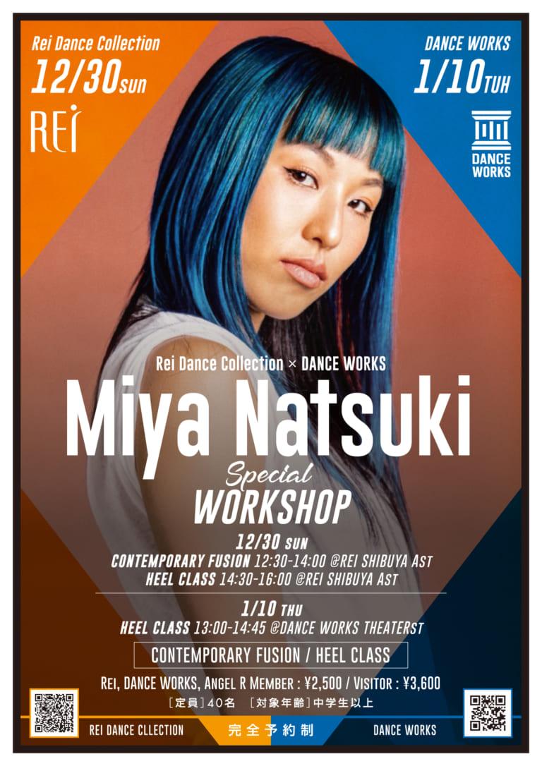 【Miya Natsuki SPECIAL WORKSHOP】12/30&1/10開催決定!!
