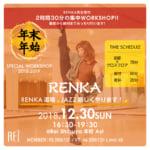 基礎から振付までみっちり2時間30分!!「RENKA道場」開催決定!!