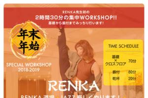 記事「基礎から振付までみっちり2時間30分!!「RENKA道場」開催決定!!」の画像
