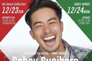 記事「世界のVIPが認めた日本人ダンサー Sohey SugiharaによるXmas スペシャルワークショップが開催決定!!」の画像