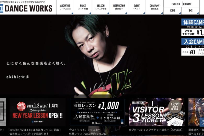記事「DANCE WORKが渋谷シアター校でお正月レッスンを開講へ!」の画像