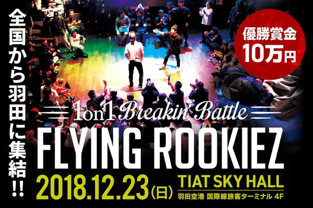 国内最大規模の1on1ブレイクダンスバトル「FLYING ROOKIEZ」開催!