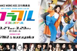 """記事「DANCE WORKS KIDSによる発表会 """"Art Dance Tribe KIDS vol.8""""のタイトルが決定!!自由席チケットの販売もスタート!!」の画像"""