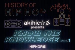 記事「Danceや音楽の知識を知っていこう!!『Know the KNOWLEDGE VOL.1』開催決定!!記念すべき第一弾はakihic☆彡によるHIPHOP編!!」の画像