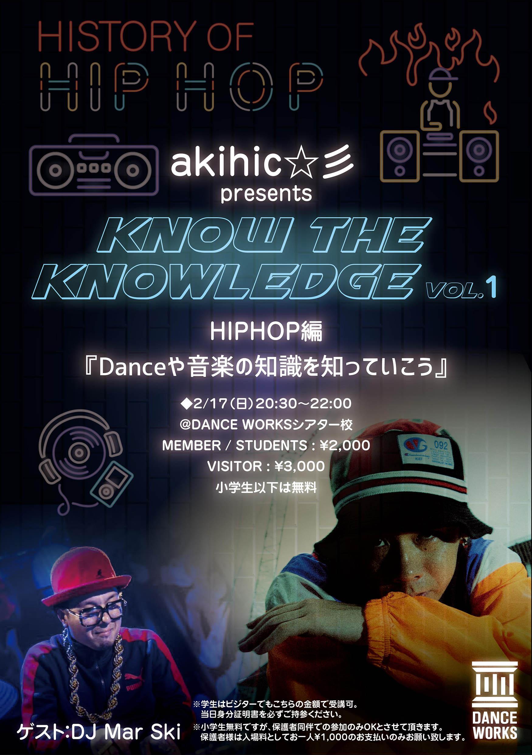 Danceや音楽の知識を知っていこう!!『Know the KNOWLEDGE VOL.1』開催決定!!記念すべき第一弾はakihic☆彡によるHIPHOP編!!