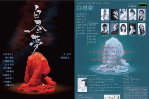 記事「DANCE COMPANY LASTA 本公演『白昼夢』開催!!」の画像