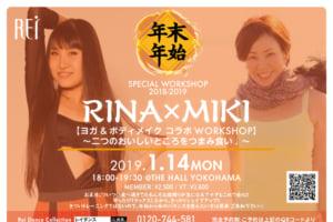 記事「年始豪華ワークショップを一挙紹介!!Rei 【年末年始ワークショップ】」の画像