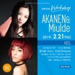 Miu Ide×AKANENによるHEELコラボワークショップ開催決定!!
