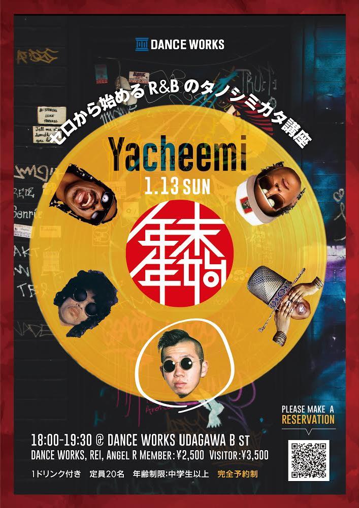 R&Bをもっと知ろう!!Yacheemiの「ゼロから始めるR&Bのタノシミカタ講座」開催決定!!