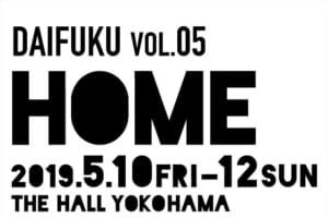 記事「DAIFUKU vol.5「HOME」が5月に開催決定!!バレエ団ダンサー7名が豪華集結!!」の画像
