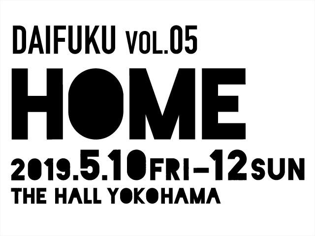 DAIFUKU vol.5「HOME」が5月に開催決定!!バレエ団ダンサー7名が豪華集結!!