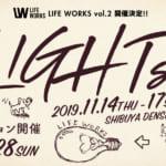 大村俊介が脚本・演出する「LIFE WORKS」第二弾、出演者オーディション開催決定!!