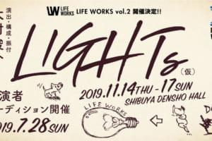 記事「大村俊介が脚本・演出する「LIFE WORKS」第二弾、出演者オーディション開催決定!!」の画像
