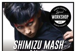 記事「KIDS/TEENS必見!!【SHIMIZU MASH】 FREESTYLEワークショップ開催決定!!!」の画像